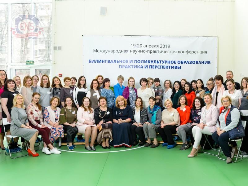 Международная научно-практическая конференция «Билингвальное и поликультурное образование: практика и перспективы»