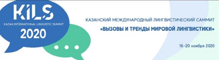 Участие в Казанском международном лингвистическом саммите
