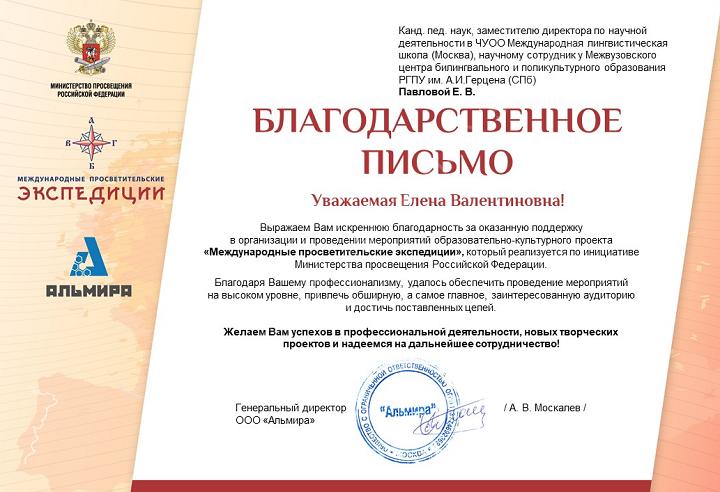 Поддержка образовательно-культурного проекта «Международные просветительские экспедиции»