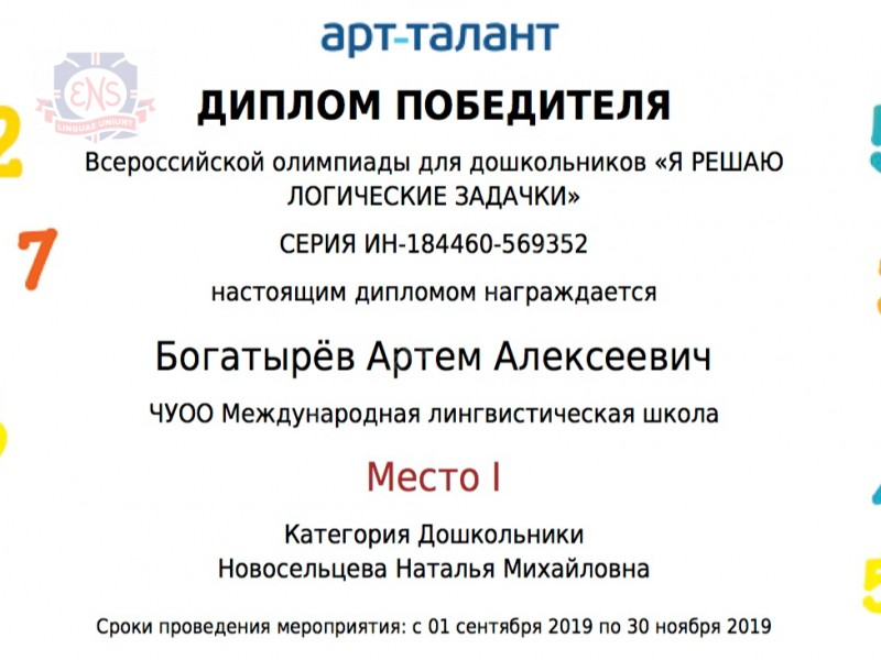 """Победители Всероссийских олимпиад """"Я решаю логические задачки"""" и """"Я учусь считать""""!"""