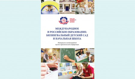 Материалы международной конференции по начальному билингвальному образованию