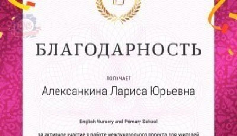 Поздравляем воспитанников ENS Мосфильм с участием в олимпиаде по математике!