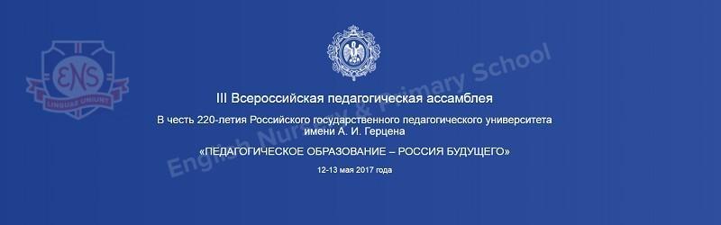 Сотрудники ENS приняли участие в III Всероссийской педагогической ассамблее, проводимой в РГПУ им А.И. Герцена
