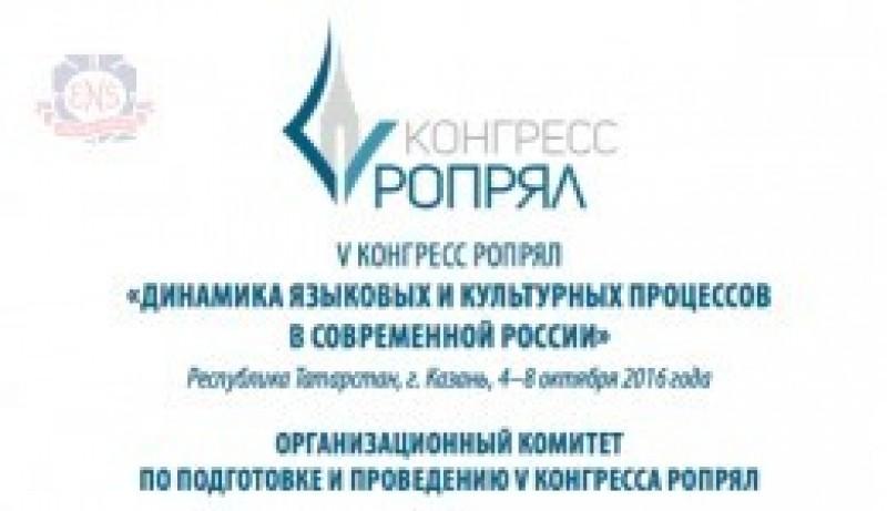 Участие ENS в V конгрессе РОПРЯЛ