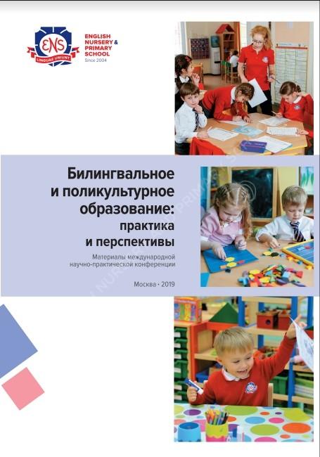 ENS провела международную научно-практическую конференцию «Билингвальное и поликультурное образование: практика и перспективы».